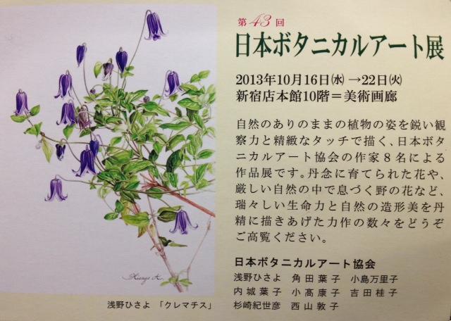 個展のお誘い他_c0206645_1046116.jpg