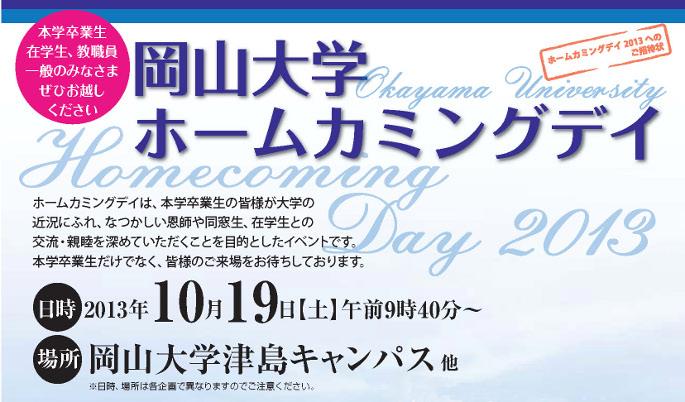 岡山大学ホームカミングデイ2013のお知らせ_a0017350_2394589.jpg
