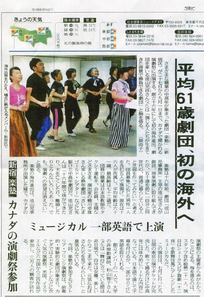 東京新聞東京版掲載:ビクトリア出発前_a0132151_20572359.jpg