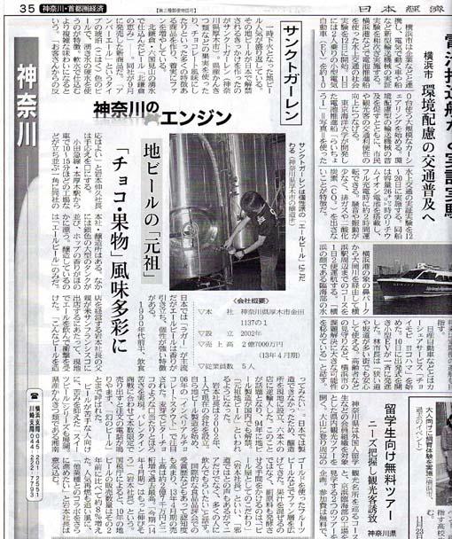 日経がサンクトガーレンを大きく紹介、北鎌倉の恵みも登場_c0014967_811122.jpg