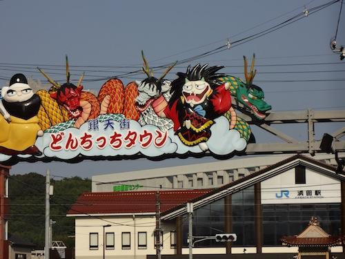 浜田_c0000970_11286100.jpg
