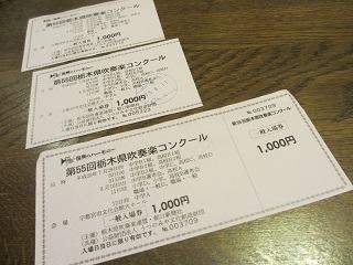 聴けなかった中学A 栃木県吹奏楽コンクール2013_b0187479_2333271.jpg