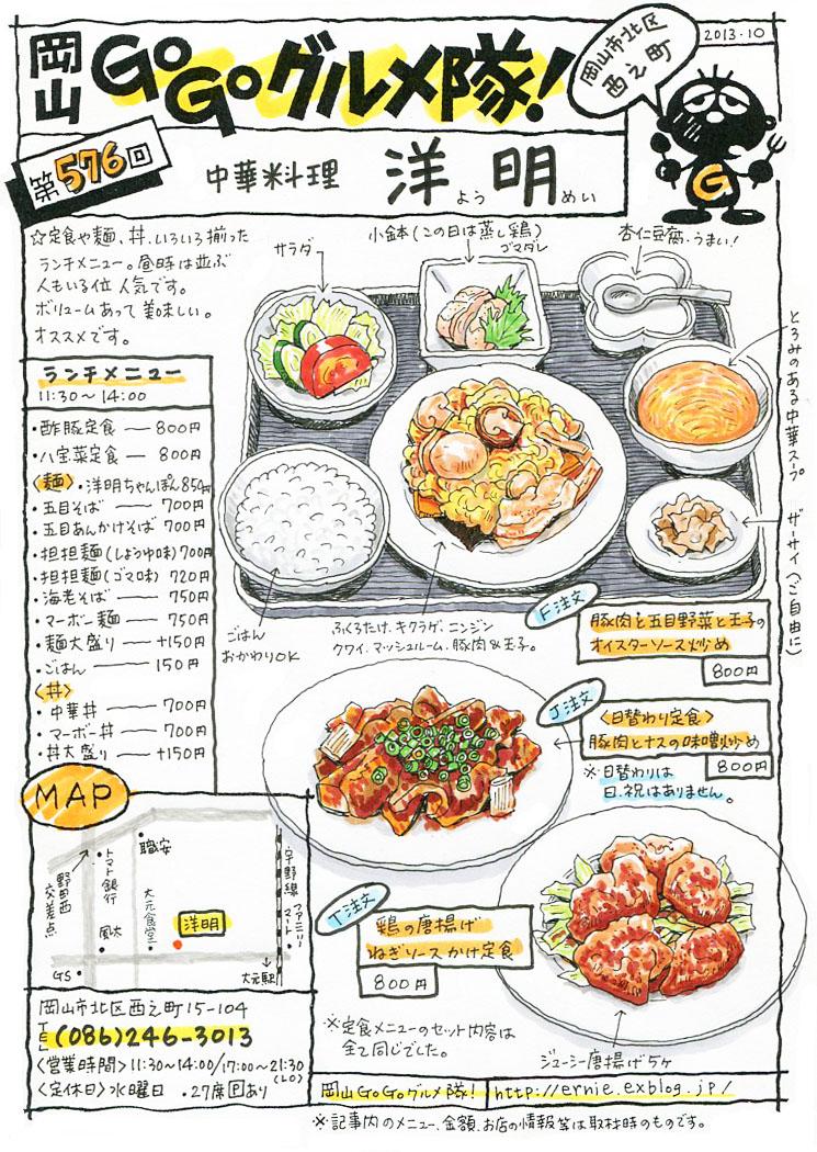中華料理・洋明_d0118987_956291.jpg