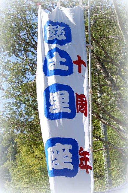 鼓土里座10周年記念「芸能音楽祭」 その2_c0057390_2314984.jpg