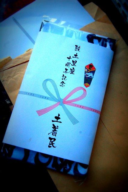 鼓土里座10周年記念「芸能音楽祭」 その2_c0057390_23153353.jpg