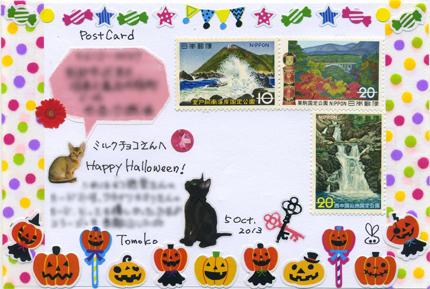 カード文通 ミルクチョコさんへ ハロウィンカード_a0275527_2048372.jpg