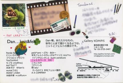 ニット&フェルト展(目黒区) えむさんより_a0275527_9494389.jpg