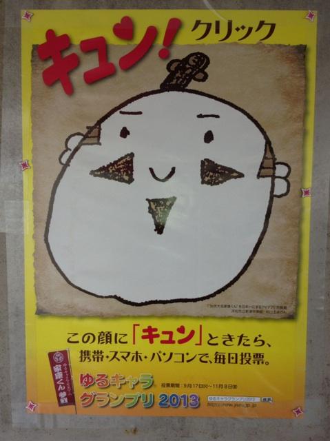 ゆるキャラグランプリ☆浜松市 出世大名家康くん_a0253729_14552965.jpg