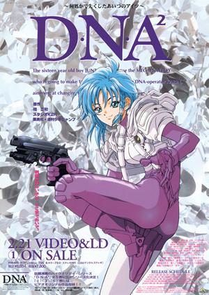 『D・N・A²』Blu-ray【BVC限定】&DVD発売記念の収録が完了!キャストコメント到着!_e0025035_12135159.jpg