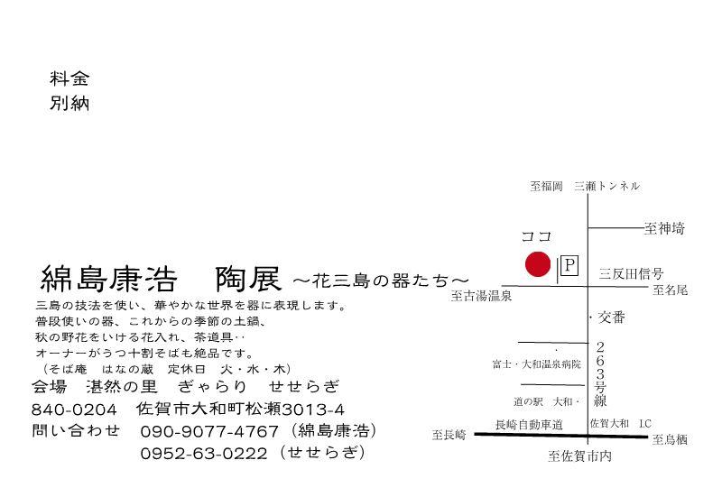 佐賀展_f0271437_1110139.jpg