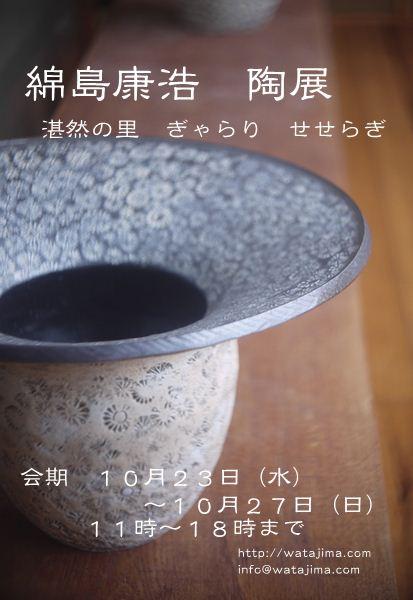 佐賀展_f0271437_11103135.jpg