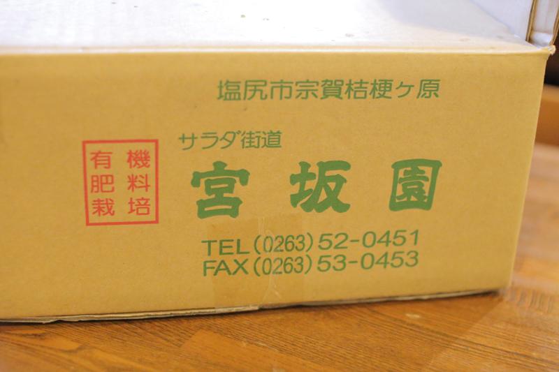有機肥料栽培 宮坂園の葡萄!_e0143643_13352076.jpg