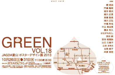 JAGDA TOYAMA ポスターデザイン展 2013「GREEN」vol.18 _b0151262_191688.png