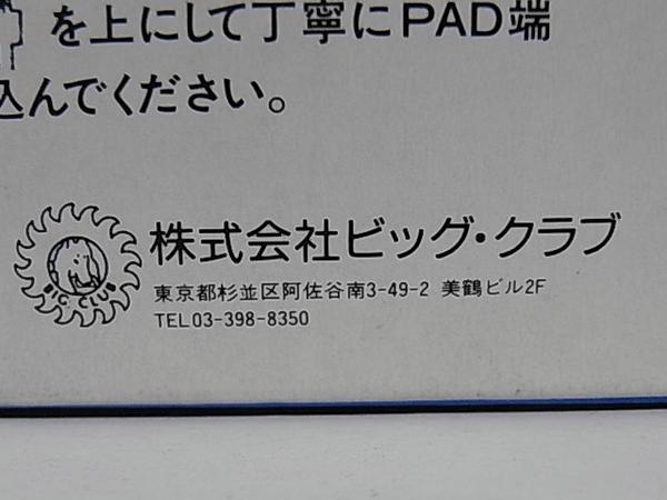 【レビュー】ビッグ・クラブ バトルパッド_c0004568_13452012.png
