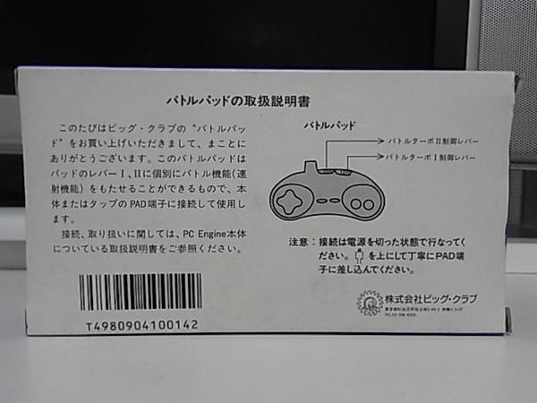 【レビュー】ビッグ・クラブ バトルパッド_c0004568_1345230.png