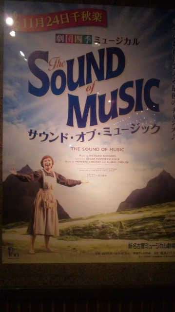 Sound of music_e0272568_170122.jpg