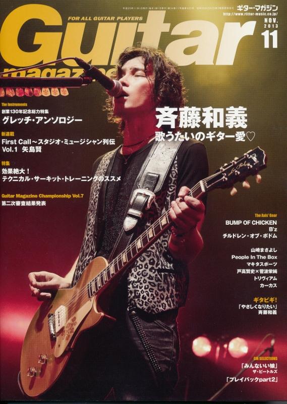 13年10月16日・Guitar Magazine_c0129671_16572144.jpg