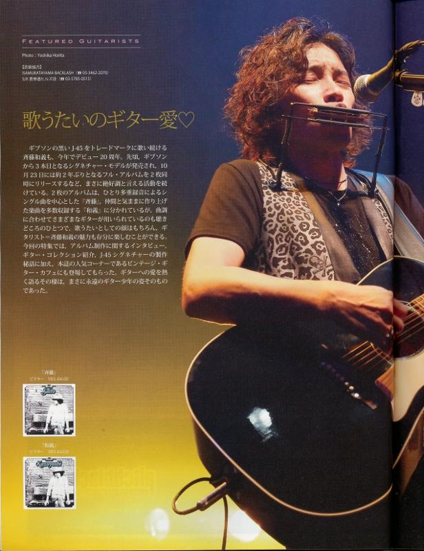 13年10月16日・Guitar Magazine_c0129671_16573079.jpg