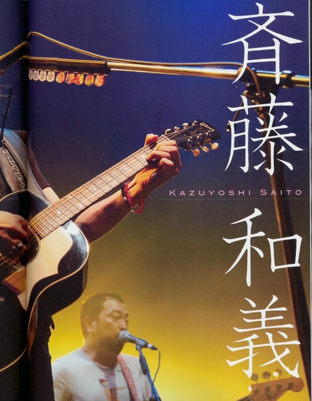 13年10月16日・Guitar Magazine_c0129671_16574273.jpg