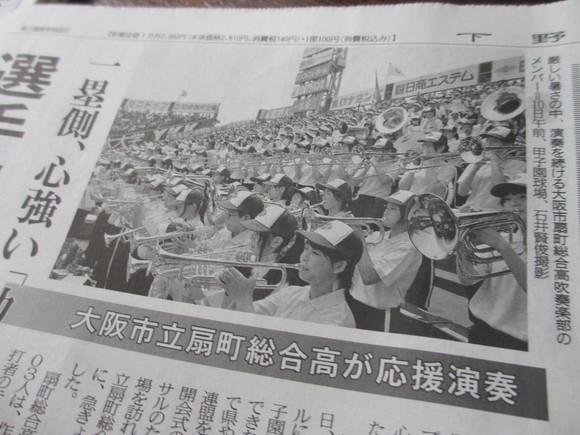じぇじぇじぇ!2013夏の甲子園 作新対熊本工_b0187479_1304480.jpg