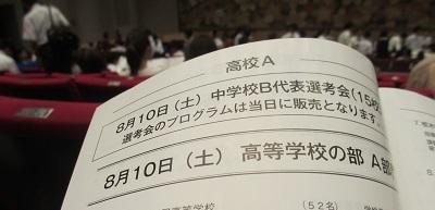 聴けなかった中学A 栃木県吹奏楽コンクール2013_b0187479_15351921.jpg