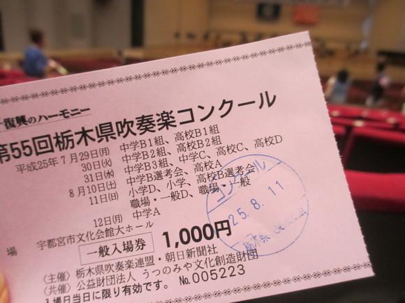 聴けなかった中学A 栃木県吹奏楽コンクール2013_b0187479_1537855.jpg