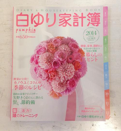 pumpkin12月号別冊 白ゆり家計簿2014 表紙のお花を担当させていただきました!_a0115684_1634286.jpg