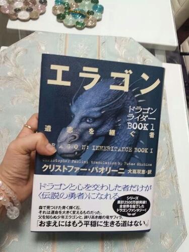 秋の読書は、15歳の少年が書いたドラゴンの物語_f0186787_19554683.jpg