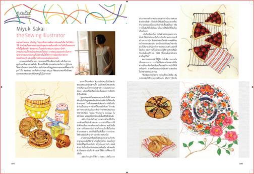 Dichan magazine in Thailand_d0121897_2317619.jpg