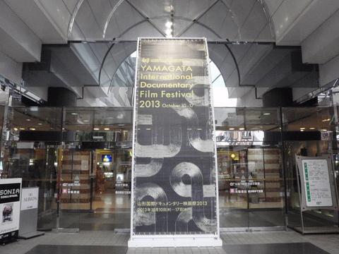 「山形国際ドキュメンタリー映画祭2013 受賞作品発表」(@山形市)_f0064203_7342593.jpg