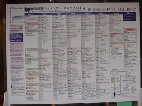 「山形国際ドキュメンタリー映画祭2013 受賞作品発表」(@山形市)_f0064203_7362564.jpg