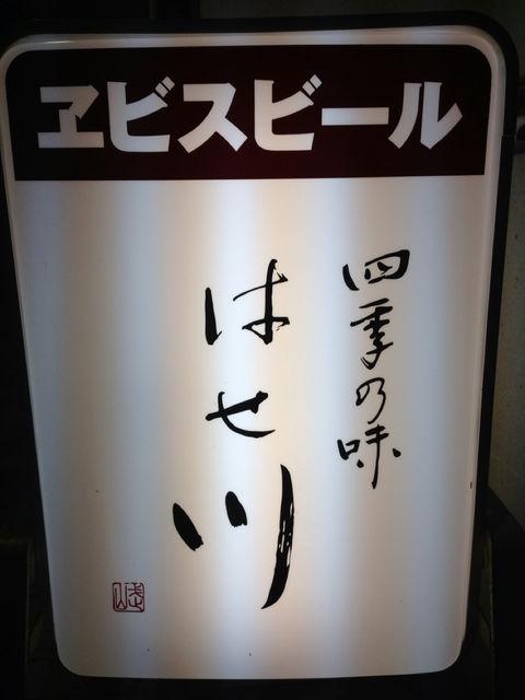 四季の味  はせ川_e0115904_2346837.jpg