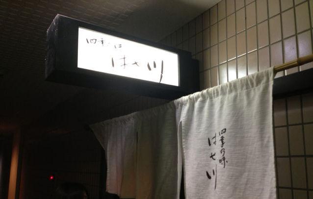 四季の味  はせ川_e0115904_2353972.jpg