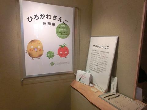 ちいさな駅美術館の展示_f0269910_17562535.jpg