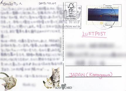 カード文通 minagiさんより 素敵な郵便受けのカード_a0275527_2341914.jpg