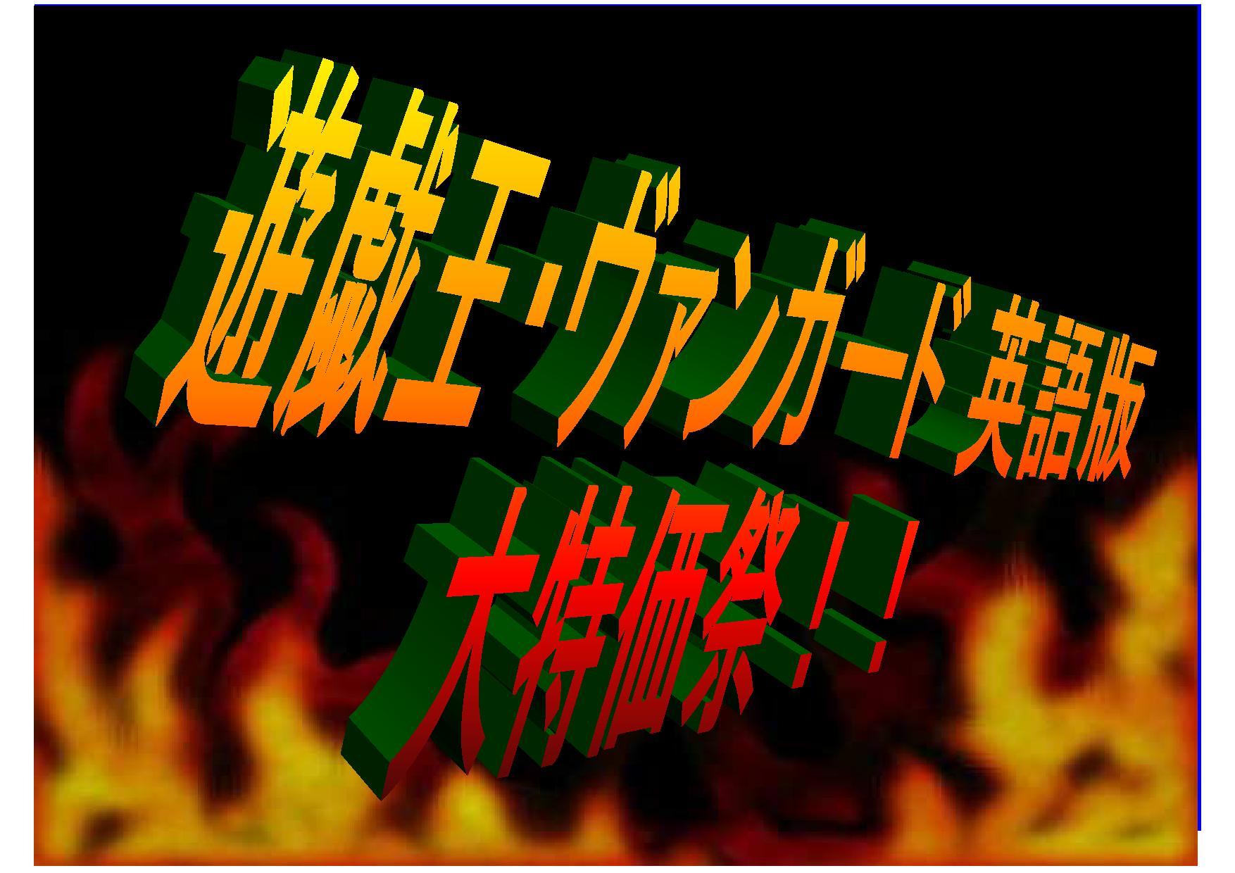 【高石店】遊戯王・ヴァンガード 英語版 大特価祭!!_d0259027_22214751.jpg