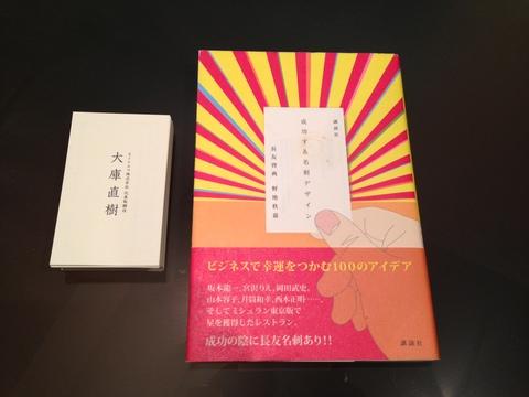 10月16日 名刺_a0317236_8125047.jpg