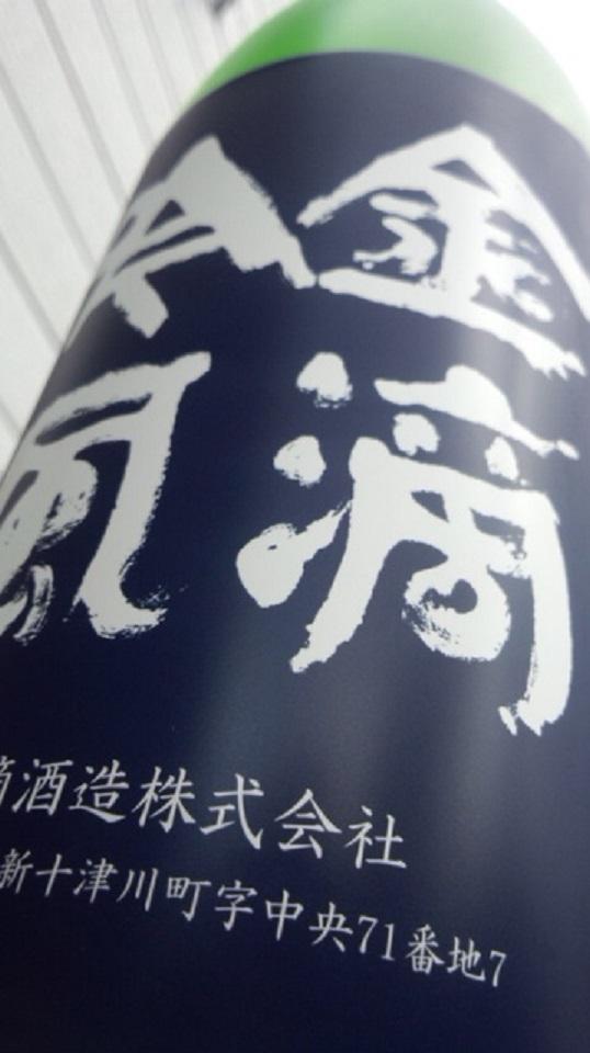【日本酒】 金滴吟風 山廃純米吟醸酒 火入れ 限定 24BY_e0173738_11315352.jpg