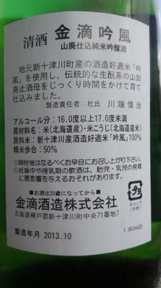 【日本酒】 金滴吟風 山廃純米吟醸酒 火入れ 限定 24BY_e0173738_11321212.jpg