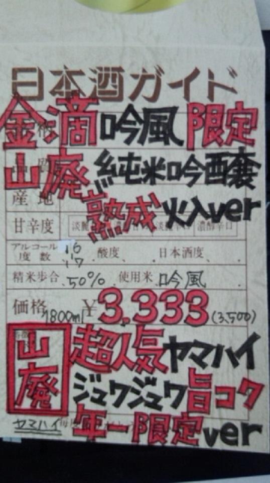 【日本酒】 金滴吟風 山廃純米吟醸酒 火入れ 限定 24BY_e0173738_11322430.jpg