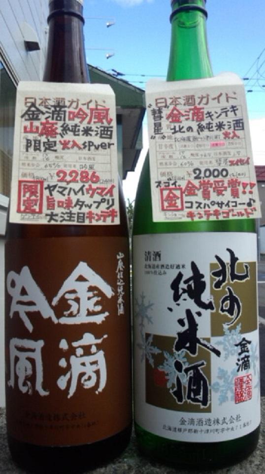 【日本酒】 金滴吟風 山廃純米吟醸酒 火入れ 限定 24BY_e0173738_11323273.jpg