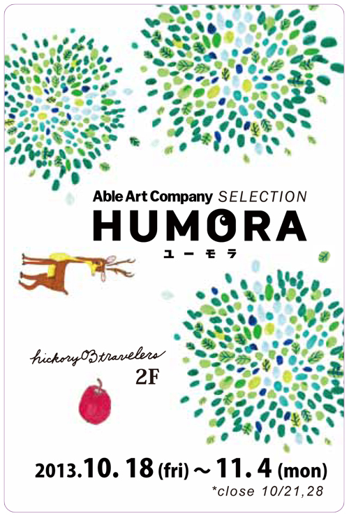 able art company SELECTION【HUMORA】開催!!明日から!!_e0031142_19525218.jpg