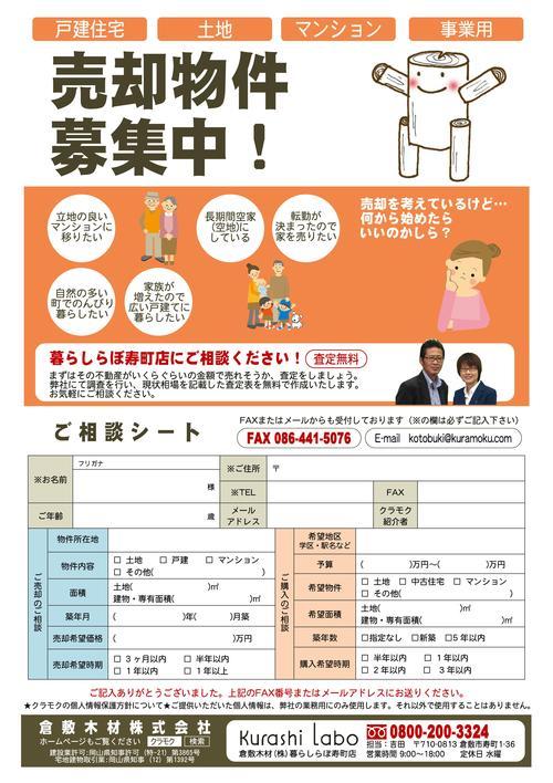 売却物件募集パンフレットのお知らせ_b0211845_17421846.jpg