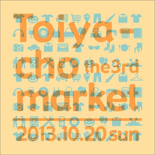 問屋町フリーマーケット 出店のお知らせ!!_b0211845_20295584.jpg