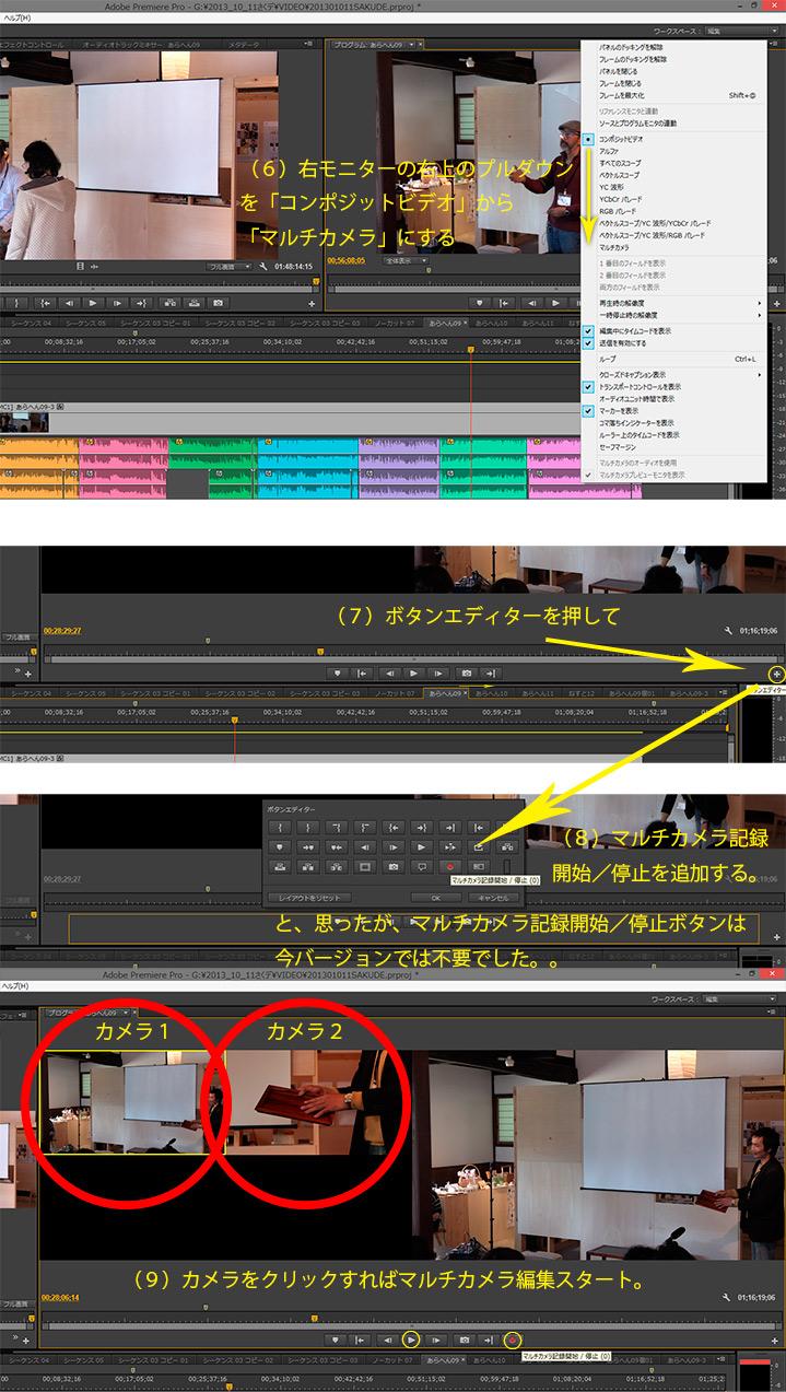 Premiere Pro CC でのマルチカメラの編集方法を整理してみました。_a0032346_15592747.jpg