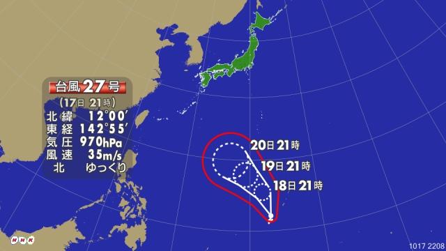 10月17日 台風27号発生_b0158746_22131989.jpg