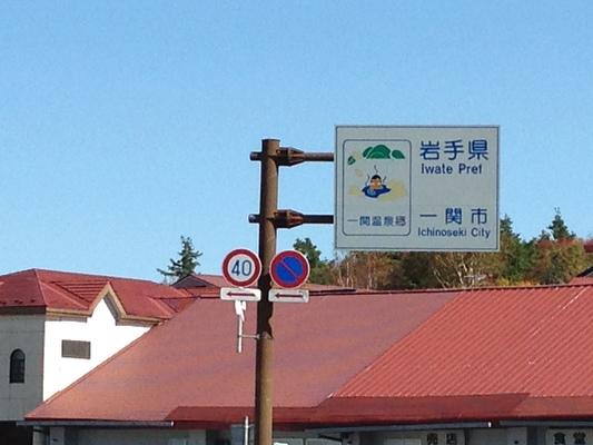 秋の栗駒山登山と 絶景かな栗駒山荘 その1_c0261447_22103644.jpg