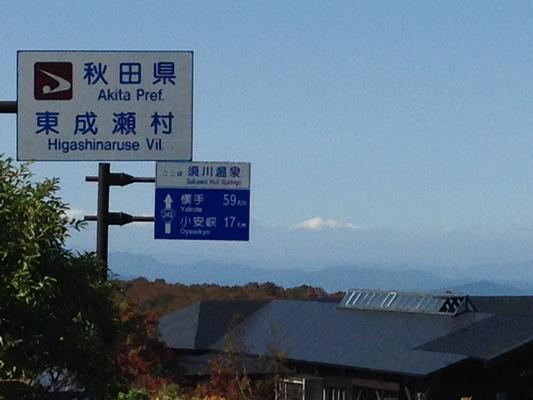 秋の栗駒山登山と 絶景かな栗駒山荘 その1_c0261447_2211432.jpg