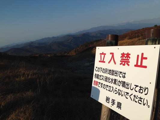 秋の栗駒山登山と 絶景かな栗駒山荘 その1_c0261447_22422651.jpg