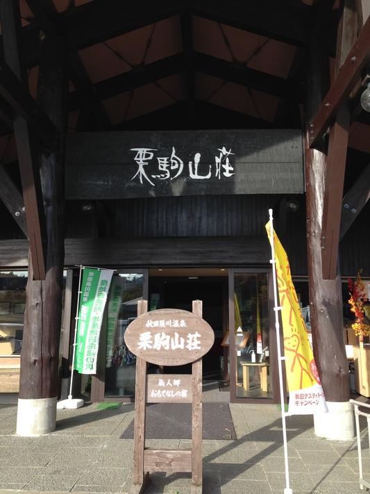 秋の栗駒山登山と 絶景かな栗駒山荘 その1_c0261447_2341416.jpg